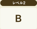 レベル2 B