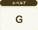 レベル7 G