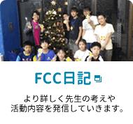 FCC日記